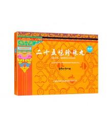 """Pearl pills """"25 ingredients"""" (Ershiwuwei Zhenzhu Wan)"""