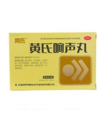"Pills from a sore throat and laryngitis ""Huangshi Putuoshan Xiangsheng Wang"" (Huangshi Xiangsheng Wan)"
