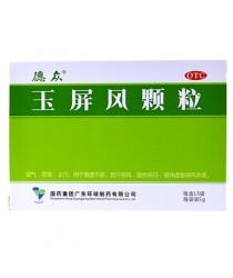 """Anti-inflammatory granules """"Yuypinfen"""" (Yupingfeng Keli)"""