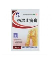 """Antirheumatic patch """"Shangshi Zhitong"""" (Shangshi Zhitong Gao)"""